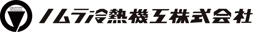 長崎県のボイラー設置工事・水処理システム・空調工事はノムラ冷熱機工株式会社