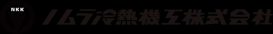 ノムラ冷熱機工株式会社